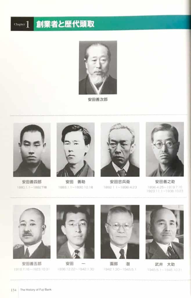 富士銀行の創業者~歴代頭取