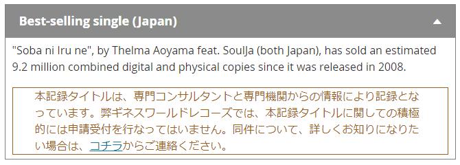 ギネス記録日本で最も売れたシングル