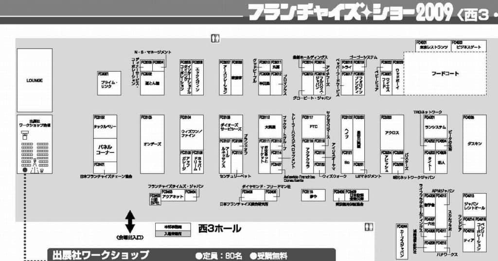 FCショー2009会場案内図