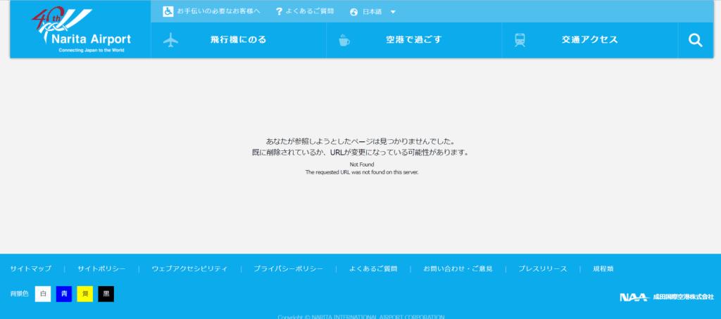 成田国際空港HPエラー