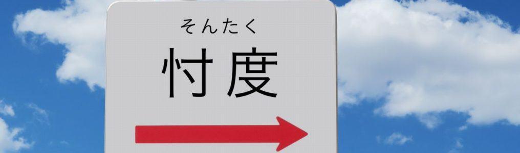 忖度の標識