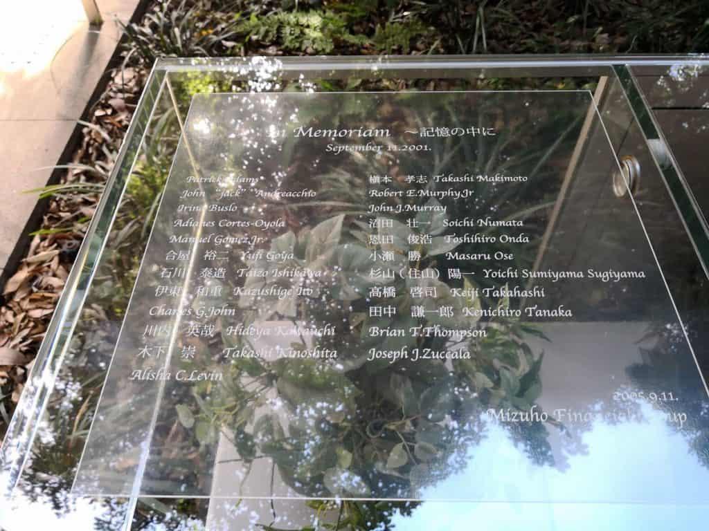 大手町の森 慰霊碑