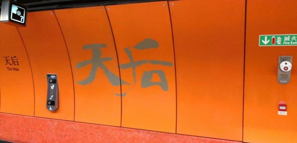 Tin Hau駅