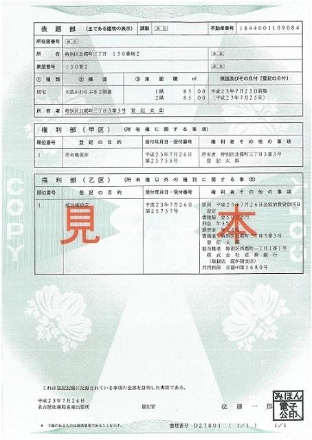 不動産登記簿の見本