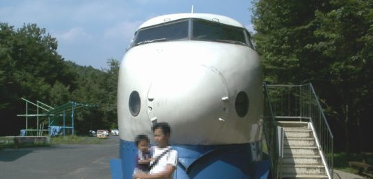 青梅鉄道公園の0系新幹線