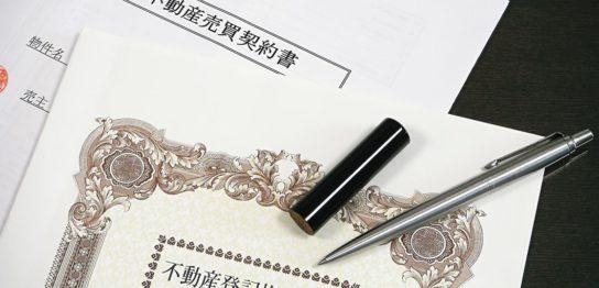 不動産売買契約書と権利証