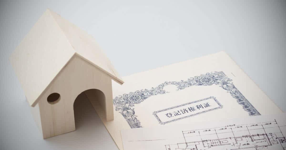 不動産担保の仮登記