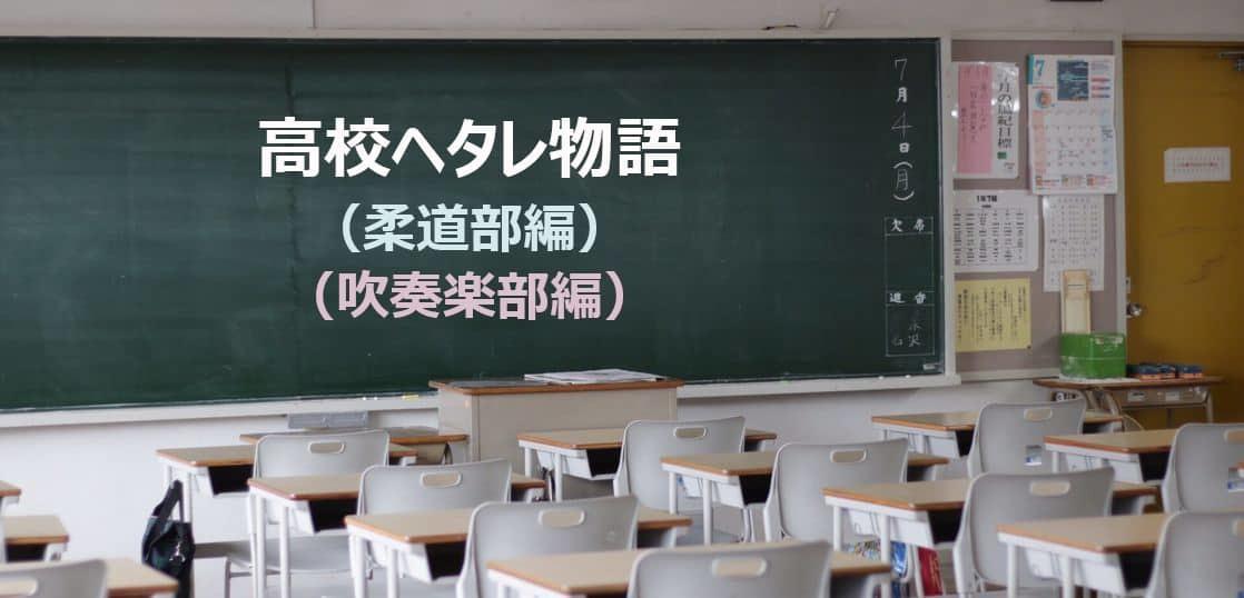 黒板にタイトル「高校ヘタレ物語」
