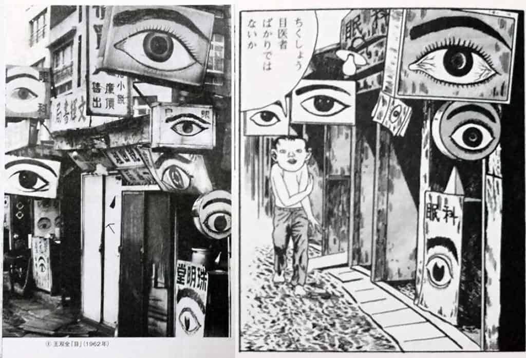 ねじ式「目」比較