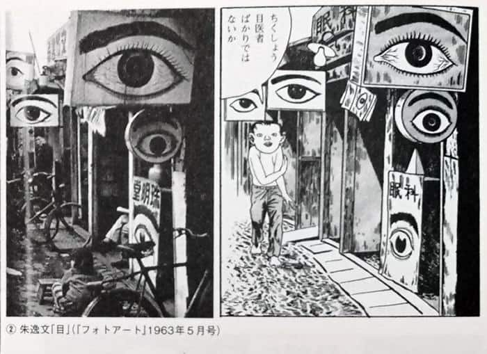 ねじ式「目」