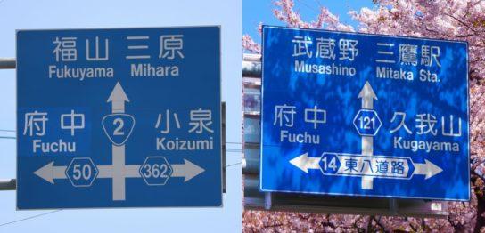 広島と東京の「府中」の案内標識