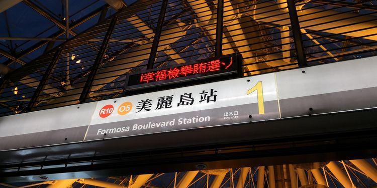 台湾・高雄の美麗島駅の入口看板