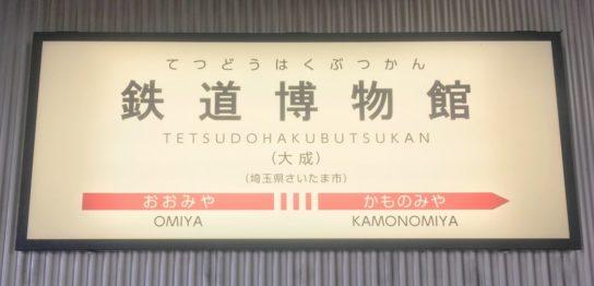 「鉄道博物館」駅名表示版