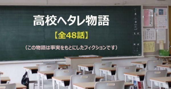 高校ヘタレ物語48
