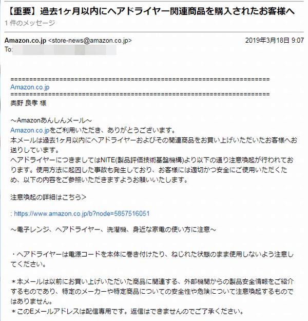 Amazonからメール:ドライヤー利用の注意喚起
