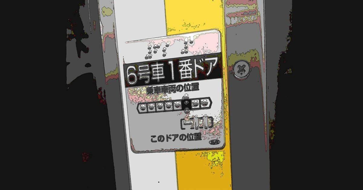 電車ドアの位置表示板