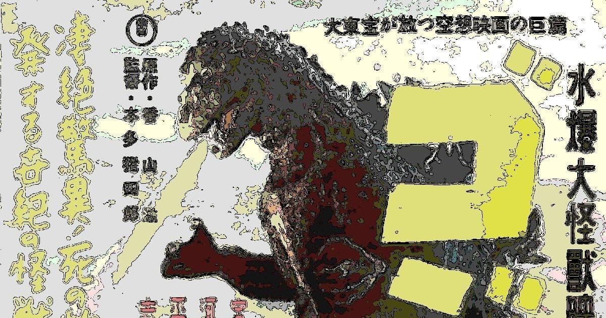Gojira_1954_poster_3