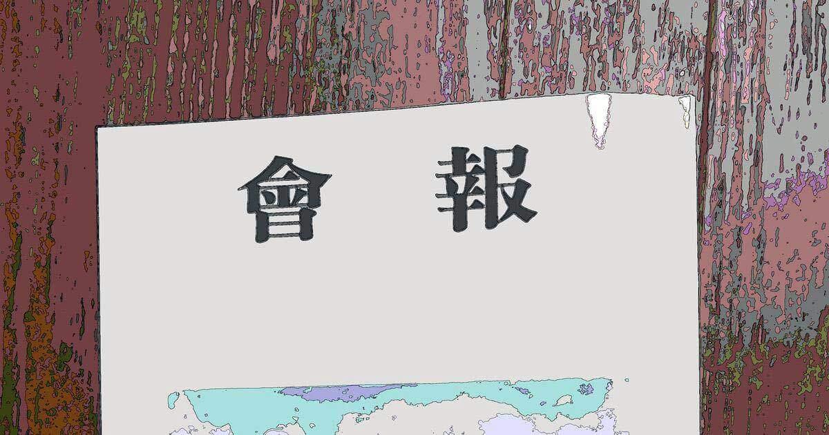 富士銀行のOB会松蔭会