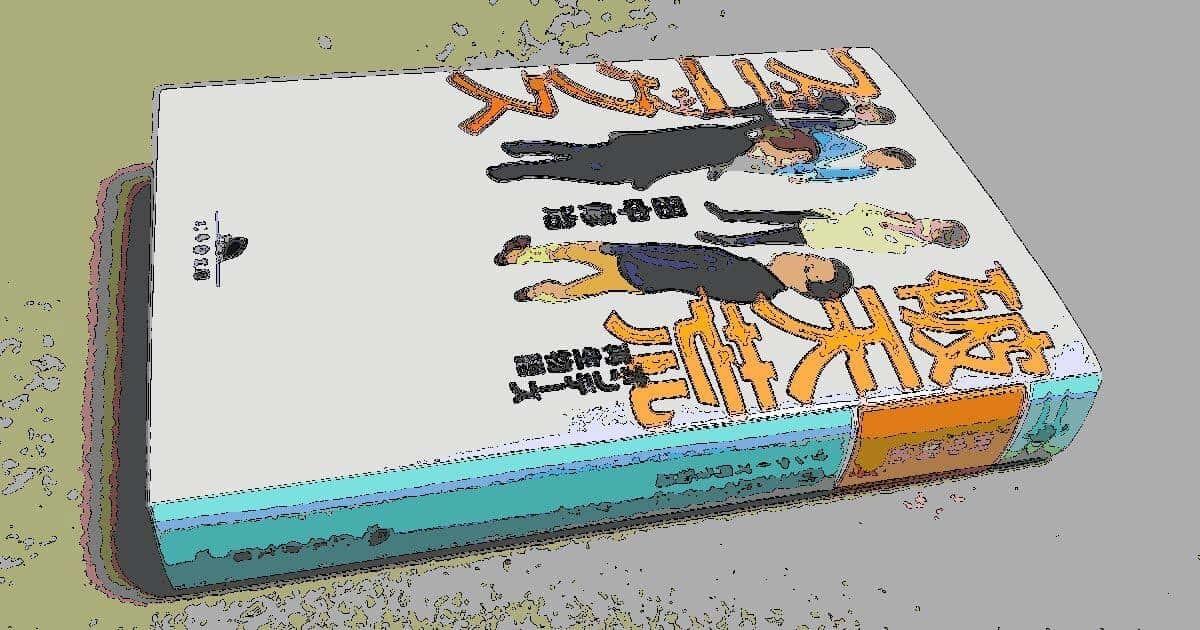 """破天荒フェニックス""""オンデーズ再生物語"""""""